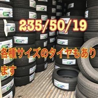新品235/50/19. タイヤ、交換