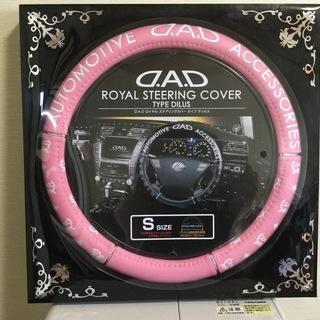 DAD/ギャルソン ステアリングカバー ピンク/ホワイト Sサイ...