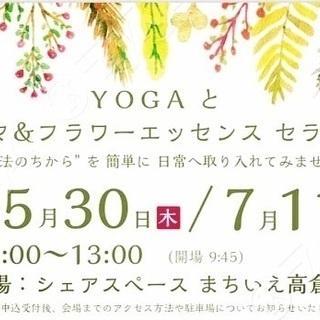 YOGA × アロマ&フラワーエッセンスセラピー