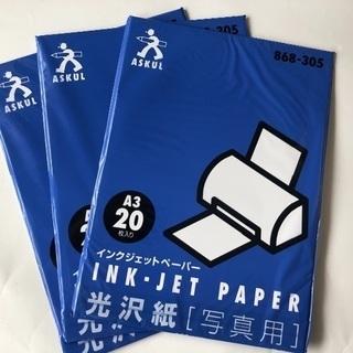 インクジェット用紙