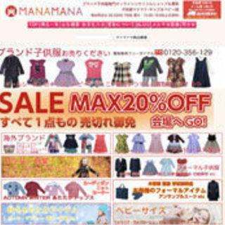 【週2日4H〜】ママさん歓迎★子供服のネットショップ運営のお仕事