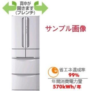 日立ノンフロン冷凍冷蔵庫 2006年製 R−SF48WM