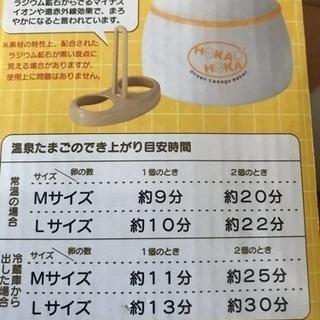 まろやか温泉たまご器 2個用 - 売ります・あげます