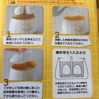 まろやか温泉たまご器 2個用 − 愛知県