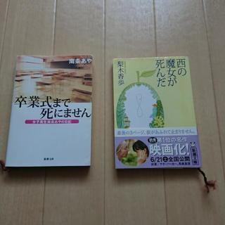 2冊あげます