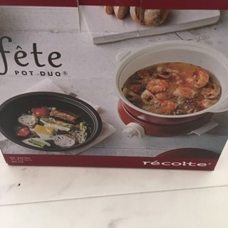 fete POT DUO  2人用電器鍋