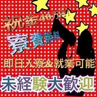 【FC5633T】こんな案件あり!?祝金40万円・寮費無料・日払い...
