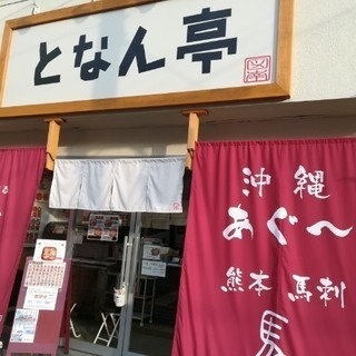 『となん亭』にて海鮮丼調理