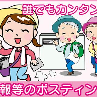 1枚5円~10円高額報酬★ポスティングスタッフ急募【20名大量募集中】