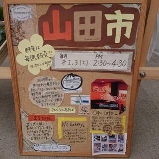 新鮮野菜と地域のマルシェ*山田市