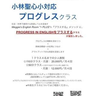 小林聖心小対応プログレス英語教室