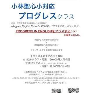 西宮夙川・小林聖心小対応プログレス英語教室