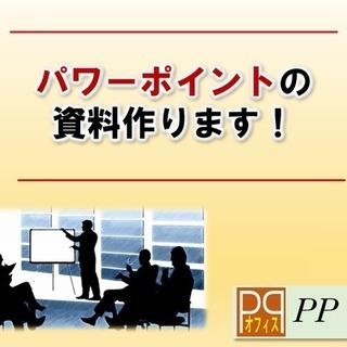 パワーポイントの資料を激安で作成代行|PP-Office