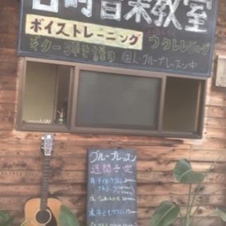 宮崎音楽教室[ボイストレーニング&弾き語り教室]