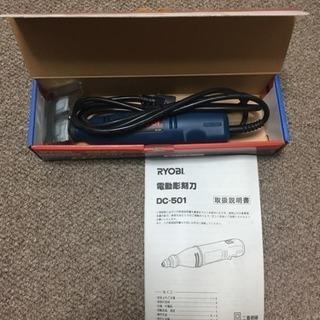 リョービ 電動彫刻刀 DC-501