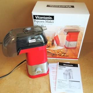 ☆ビタントニオ Vitantonio VPC-10 ポップコーン...