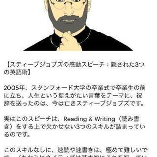 第3回 超初心者向け英語ワークショップ ~スティーブジョブズの感動...