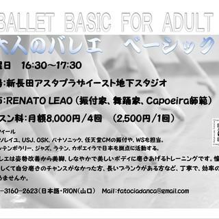 Ballet Basic-大人のバレエ ベーシック +オンライン...