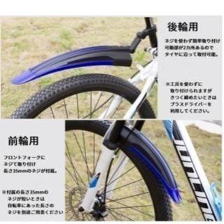 自転車 前輪カバー