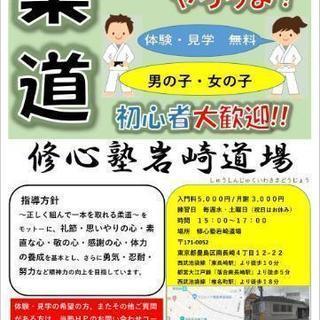大江戸線、池袋線の駅近で、柔道やりませんか?