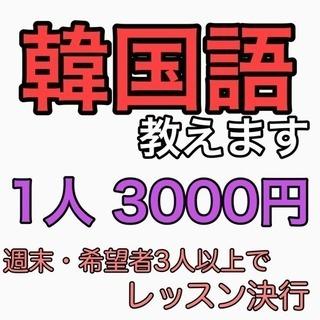 本八幡付近❤韓国語グループレッスン行います!