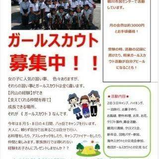 ガールスカウト東京都第65団 募集!!