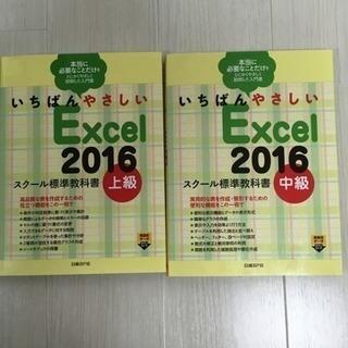Excel2016 中級・上級のテキスト
