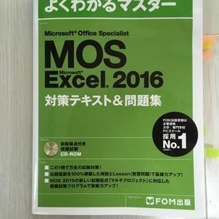 MOS Excel 2016 CD-ROMつき
