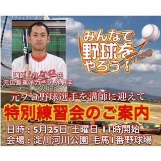 【定員30名限定】 淀川河川公園毛馬 5月25日 11時から 元...