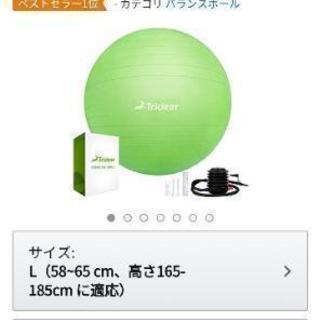 【5月30日まで】バランスボール