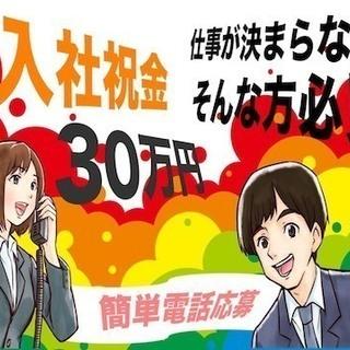 『fc88s』ネジを二カ所止めるだけ簡単作業♪なんと!祝金30万円...