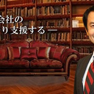 長野の相続対策・事業承継ならFPコーチ