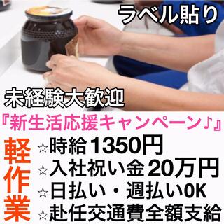 【FC00517y】最短即日!【ラベル貼り】祝金20万円《寮費無料...