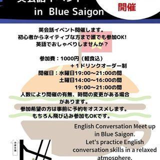 北九州小倉南区カフェにて英会話