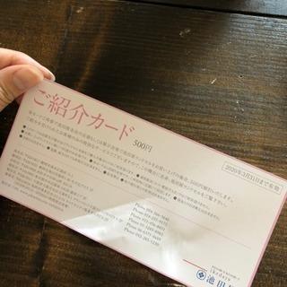 池田屋 ランドセル 500円割引券