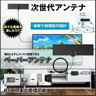 次世代 ペーパーアンテナ テレビ 室内 HD 卓上 TV アンテ...