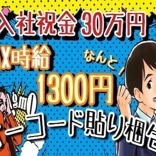 『22s』ゲーム機の検品・梱包作業♪祝金総額30万円!?軽作業&高時給