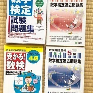 数検 5.6級 3冊まとめて ★ 300円