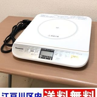 IH調理器 KZ-PH32 パナソニック【江戸川区内送料無料】卓...