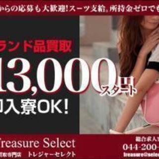 店内勤務『売らない営業』だから経験やスキルがなくても月収45万円を実現!