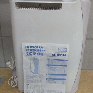 コロナ 衣類乾燥除湿機 CD-S6316