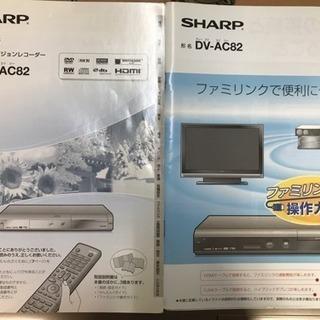 シャープDV-AC82     難あり品です