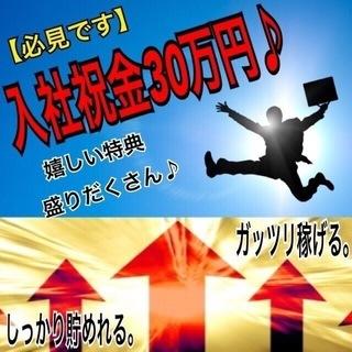 【FC03517y】最短即日!【電子部品の製造・検査】祝金30万円...