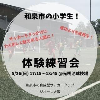 【5/26(日) 小学生体験練習会】成功よりも成長を!