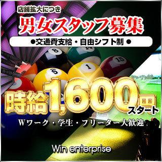 時給1,600円スタート!週1/3h~OK!オシャレなダーツBAR...