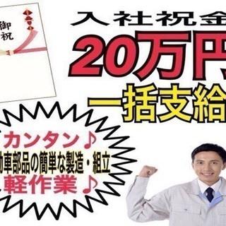 【FC04517y】急募!【組立・加工・検査】入社祝金総額20万円...