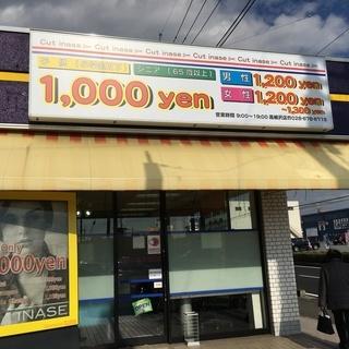 カットINASE【社保完備・賞与年2回】25万円以上可