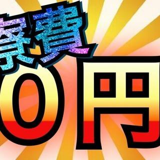 【FC0003B】密かに人気!?郡山市で働こう【入社日に3万円支...