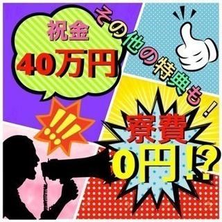 【FC1332T】即日対応お約束します! 寮費も0円です♪ 今な...