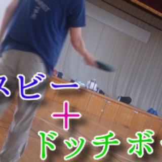 6/16 【痛くない】ゆるドッチビー【ドッチボール】